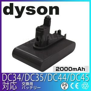 ダイソン dyson 掃除機 バッテリー DC34 DC35 DC44 DC45 ダイソン 互換バッテリー 2.0Ah 2000mAh 大容量 ネジ式タイプ|tantobazarshop