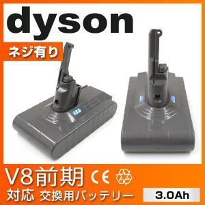 ダイソン V8 バッテリー  掃除機 バッテリー 22.2V 3.0Ah 互換バッテリー ネジ式タイプ 掃除機充電池 互換 電池|tantobazarshop