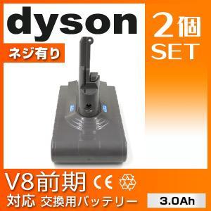 ダイソン V8 バッテリー 2個セット  掃除機 バッテリー 22.2V 3.0Ah 互換バッテリー ネジ式タイプ 掃除機充電池 互換 電池|tantobazarshop
