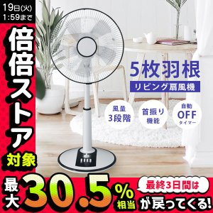 扇風機 ACモーター サーキュレーター5枚羽 押しボタン式 タイマー付き 首振り おしゃれ 1年保証付き|tantobazarshop
