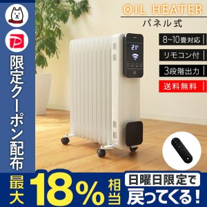 オイルヒーター 省エネ 11枚フィン リモコン付 暖房 エコモード タイマー ストーブ 8畳 11畳 静音 暖房器具 3段階切替式 1年保証付