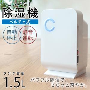[送料無料/即日発送]  置き場を選ばないコンパクトでスマートな除湿器!  ベルチェ式なので電気代も...