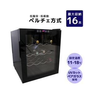 ワインセラー 家庭用 16本 48L ワインクーラー  3段式 小型 ペルチェ方式 冷蔵庫 タッチパネル|tantobazarshop