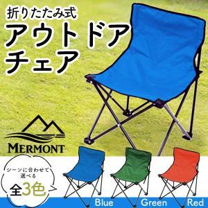 アウトドアチェア レジャーチェア 折りたたみ イス キャンプ用品 アウトドア用 折り畳み 椅子 いす...