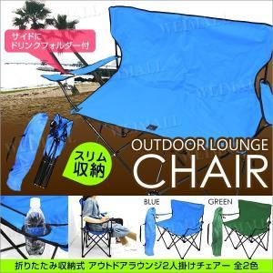 レジャーチェア 折りたたみ イス ドリンクホルダー付 2人掛け キャンプ用品 アウトドア用 折り畳み 椅子 いす チェアー ローチェア 二人用 tantobazarshop