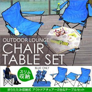 テーブルチェアセット レジャーチェア テーブル 折りたたみ イス ドリンクホルダー付 2脚 キャンプ アウトドア 椅子 送料無料|tantobazarshop