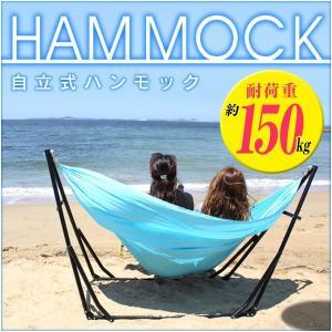 ハンモック 自立式  室内 屋外 折り畳み ハンモックチェア スタンド 耐荷重150kg アウトドア 海 キャンプ|tantobazarshop
