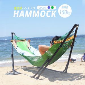 ハンモック 自立式  室内 屋外 折り畳み ネット ハンモックチェア スタンド 耐荷重150kg アウトドア 海 キャンプ|tantobazarshop