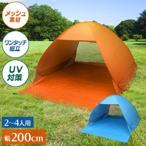 ワンタッチ サンシェード サンシェードテント 簡単 遮熱シェード キャンプ用品 ワイド ロングシートタイプ|tantobazarshop