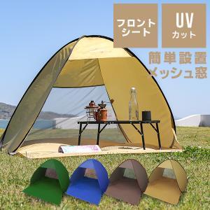 ワンタッチテント ポップアップテント サンシェードテント 140cm キャンプ UVカット ビーチテント 着替え 日よけ 簡易テント 142×158×108cm|tantobazarshop