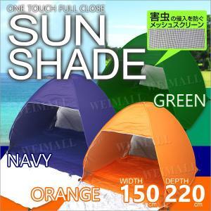 ワンタッチテント ポップアップテント サンシェードテント 150cm キャンプ UVカット ビーチテント 着替え 日よけ 簡易テント 150×220×125cm|tantobazarshop