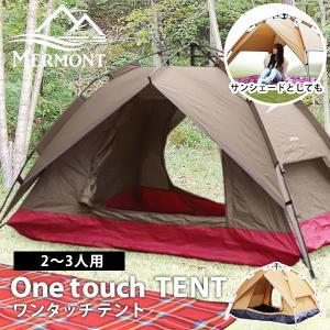 キャンプ テント ワンタッチ ワンタッチテント 3人用 防水 サンシェード 組み立て簡単 キャンプ用品  Aフレーム型|tantobazarshop