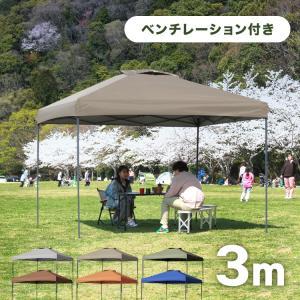 テント タープテント ワンタッチテント タープ スクエア 日よけ サンシェード 3×3m キャンプ アウトドア用  専用バッグ付き|tantobazarshop
