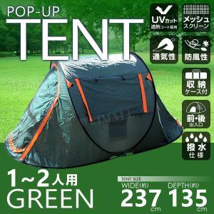 テント ワンタッチテント ツーリングテント 1人用 2人用 小型 簡易テント フルクローズ ポップアップテント キャンプ|tantobazarshop