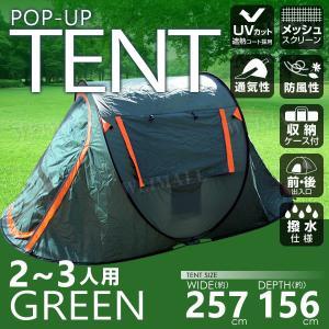 テント ワンタッチテント ツーリングテント 2人用 3人用 小型 簡易テント フルクローズ ポップアップテント キャンプ|tantobazarshop