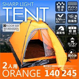 テント キャンプ キャンピングテント 2人用 防水 キャンプ用品 遮熱 UVカット サンシェード|tantobazarshop