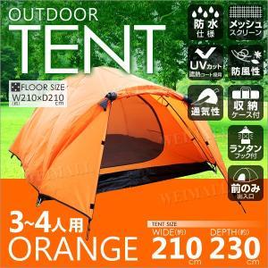 テント キャンプ キャンピングテント ドーム型テント 3人用...