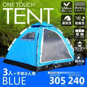 キャンプ テント ワンタッチ ワンタッチテント 3人用 サンシェード 組み立て簡単 キャンプ用品|tantobazarshop