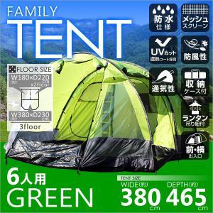 テント キャンプ キャンピングテント ドーム型テント 2ルームテント ツールームテント 6人用 防水 キャンプ用品|tantobazarshop