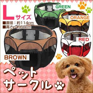 ペットサークル 犬 猫 ケージ ゲージ ペットケージ 折りたたみ Lサイズ|tantobazarshop