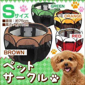 ペットサークル 犬 猫 ケージ ゲージ ペットケージ 仕切り 折りたたみ Sサイズ|tantobazarshop