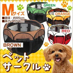 ペットサークル 犬 猫 ケージ ゲージ ペットケージ 仕切り 折りたたみ Mサイズ|tantobazarshop
