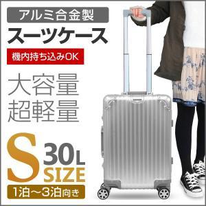 スーツケース Sサイズ 機内持ち込み 軽量 アルミフレーム 小型 1泊 2泊 3泊用 30L フルアルミ 頑丈 TSAロック キャリーケース 旅行|tantobazarshop