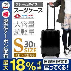 スーツケース Sサイズ 軽量 フレームタイプ 小型 1泊〜3泊用 30L 黒 ABS樹脂 ポリカーボネート TSAロック搭載 キャリーケース 旅行|tantobazarshop