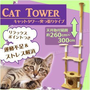 キャットタワー 突っ張り 猫 タワー ねこタワー 全高 260〜300cm 猫タワー キャットランド キャットファニチャー ベージュ|tantobazarshop