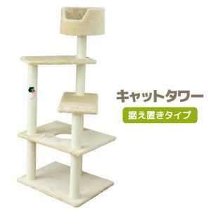 キャットタワー 据え置き 置き型 爪とぎ 猫 タワー ねこタワー 猫タワー ベージュ|tantobazarshop