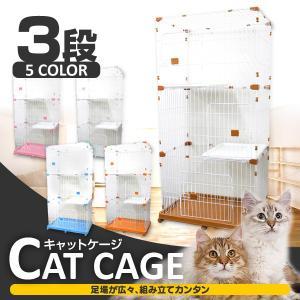 キャットケージ 猫ケージ 3段  キャスター ペットケージ ねこ ネコ ケージ ペット ケージ 室内ハウス おすすめ tantobazarshop