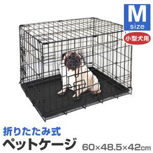 ペットケージ 折りたたみ 小型犬用 ペット 折りたたみ ケージ ペットゲージ 犬用ゲージ 犬小屋 60×42×48.5cm tantobazarshop