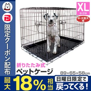 ペットケージ 折りたたみ 大型犬用 ペット サークルゲージ 犬小屋 XLサイズ 送料無料|tantobazarshop
