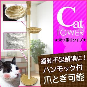 キャットタワー 突っ張り ハンモック シングルタイプ 猫タワー ねこタワー スリム 爪とぎ 麻 おしゃれ 猫ちゃんタワー|tantobazarshop