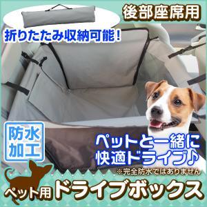 ペット用 ドライブシート ドライブボックス 車載 ペット用ドライブシート カーシート シートカバー BOX ボックス|tantobazarshop