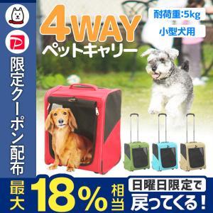 ペット キャリーバック 犬 夏用 小型 リュック ペットキャリーカート キャリーバッグ メッシュ 4WAY 1台4役|tantobazarshop