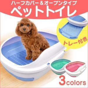 トイレ ネコ トイレ ペット トイレ 猫トイレ 猫用トイレ 犬トイレ 犬|tantobazarshop