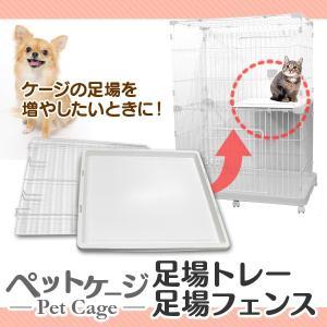 キャットケージ 猫ケージ 足場板 棚板 ペットケージ ねこ ネコ 小型犬 中型犬 ケージ 室内ハウス おすすめ|tantobazarshop