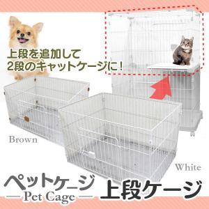 キャットケージ 猫ケージ 2段 上段パーツ  組み合わせ ペットケージ ねこ ネコ 小型犬 中型犬 ケージ 室内ハウス おすすめ|tantobazarshop