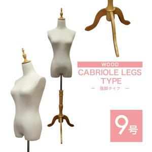 トルソー マネキン 9号 女性 猫脚 木製 レディース ディスプレイ全身 洋裁 腕無し|tantobazarshop