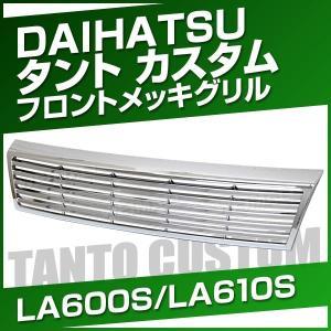 フロントグリル タント カスタム LA600S LA610S...