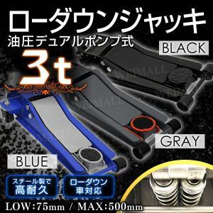 [送料無料/即日発送]  幅広い車種に対応できるガレージジャッキです。 ローダウン車に最適!最低地上...
