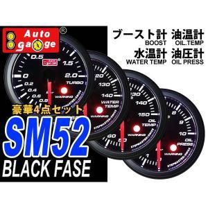 オートゲージ 水温計 油温計 油圧計 ブースト計 SM52Φ ホワイトLED ワーニング機能付 4点セット|tantobazarshop