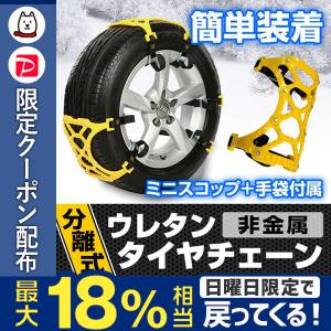 ウレタン タイヤチェーン 3分割タイプ ジャッキアップ不要 タイヤ2本分 非金属 簡単 スノーチェーン 165〜265mm 樹脂 ミニスノースコップ 手袋 付|tantobazarshop