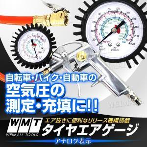 [送料無料/即日発送]  タイヤの空気圧を測定・管理するタイヤゲージ アナログ式です。 エアコンプレ...