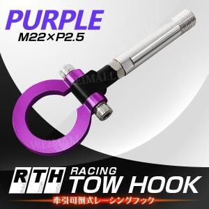 可倒式 牽引 けん引フック M22 x 2.5 パープル 紫|tantobazarshop
