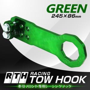 フロント牽引 けん引フック M18 x 2.5 グリーン 緑|tantobazarshop