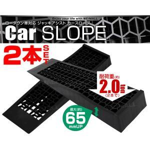 ローダウン車対応 スロープ カースロープ カーランプ ジャッキアシスト 耐荷重2t 2個1セット|tantobazarshop