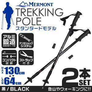 トレッキングポール 2本セット I型 ステッキ ストック 軽量アルミ製 登山用杖 黒|tantobazarshop