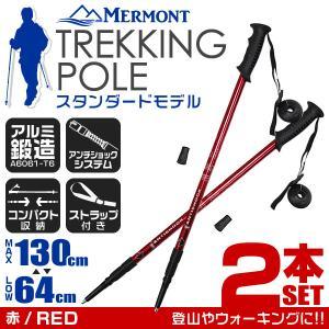 トレッキングポール 2本セット I型 ステッキ ストック 軽量アルミ製 登山用杖 赤|tantobazarshop